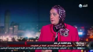 بالفيديو.. مساعد وزير المالية السابق عن مقال أحمد عز: نتفق كثيرًا معه