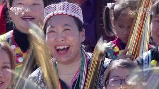 [喜上加喜]爱笑的女嘉宾支援西部计划 用笑容感染别人| CCTV综艺