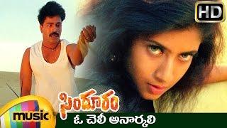 Sindooram Telugu Movie Video Songs | O Cheli Anarkali Music Video | Sanghavi | Brahmaji