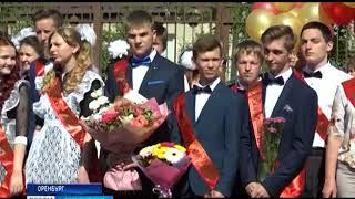Последний звонок прозвенел сегодня для 7,5 тысяч выпускников одиннадцатых классов во всем Оренбуржье