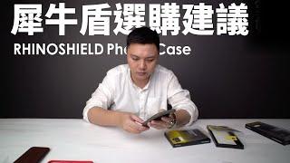 台灣市佔第一的手機防摔保護殼,3大主力產品一次開給你看,再給你最忠實的選購建議 - Rhinoshield 犀牛盾|GUSHA發現新好物