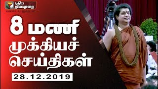 Puthiya Thalaimurai 8 AM News 28-12-2019