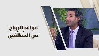 د. خليل الزيود - قواعد الزواج من المُطلّقين