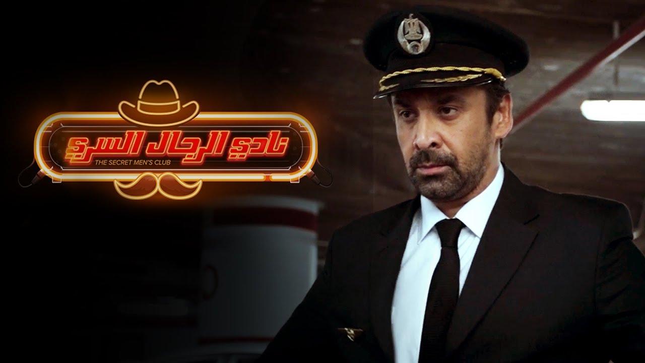 الاعلان الرسمي فيلم نادي الرجال السري كريم عبد العزيز غادة عادل