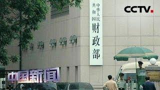 [中国新闻] 今年前4个月 中国财政收入同比增长5.3%   CCTV中文国际
