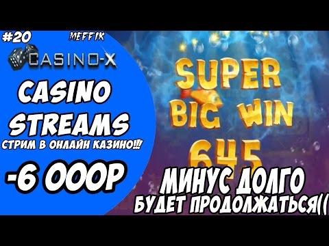 🔞Онлайн казино Casino X 🎰