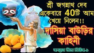 শ্রী জগন্নাথ দেব ও দাসিয়া বাউরীর ব্যক্তিগত সম্পর্ক। জগন্নাথ দেব লীলা সিরিজ-9।