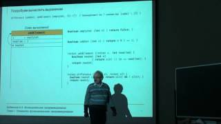 Функциональное программирование, лекция 1