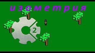 уроки по construct 2 (изометрия)