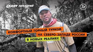 Кант Лекторий Комфортный горный туризм на Северо Западе России в новых реалиях