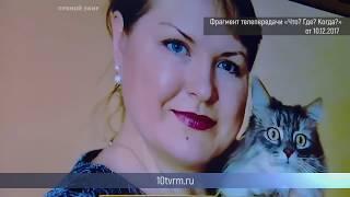 Жительница Мордовии обыграла знатоков в телеигре «Что? Где? Когда?»