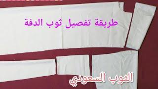 تفصيل ثوب الدفة الثوب السعودي الثوب الرجالي Youtube