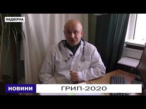 NadvirnaTV: ГРИП - 2020