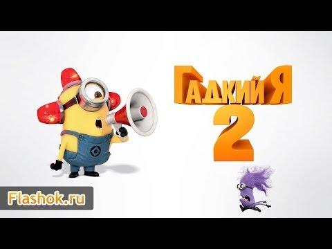 Flashok ru: онлайн игра Гадкий я 2. Видео обзор флеш игры Despicable Me 2. Minion rush.
