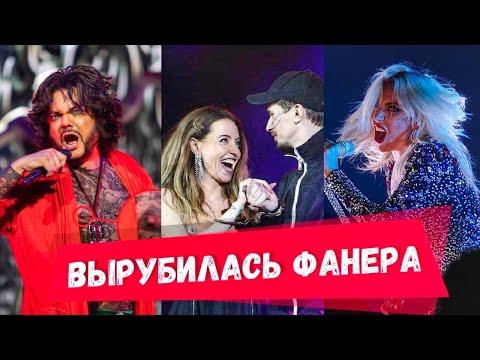 ОТКЛЮЧИЛАСЬ ФОНОГРАММА - Время и Стекло,Киркоров,Нюша,Гага и др.