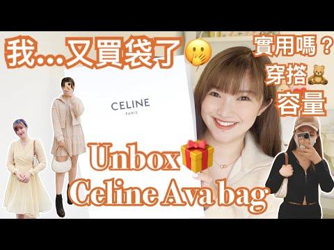 🔥新袋開箱🤭Lisa同款🔥超級復古的Celine Ava bag🧸等了一年的袋😍實用嗎?cheerS