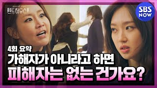 Download [펜트하우스2] 4회 요약 '학폭 가해자 주석경 찾아가서 뺨 때린 강마리' / 'The Penthouse2' Special | SBS NOW