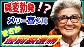 【芸能界騒然】一体何をした!?タッキー&ジュリー仰天!メリー喜多川が年齢50歳に若返り、ジャニーズ最前線復帰!