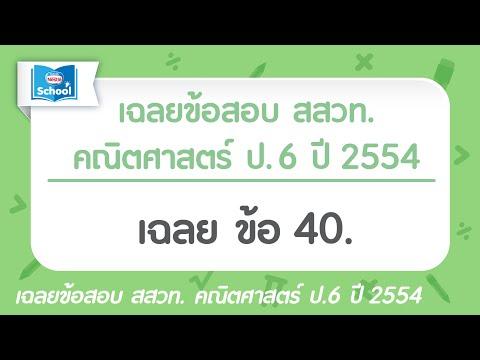 ข้อสอบ สสวท. คณิตศาสตร์ ป.6 ปี 2554 : ข้อ40