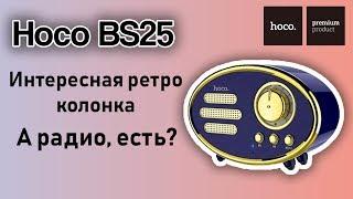 Распаковка и обзор ретро колонки   Hoco BS25