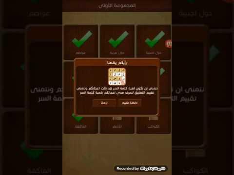 مشاهير واعلام من 8 حروف كلمات متقاطعه وصله Funnycattv