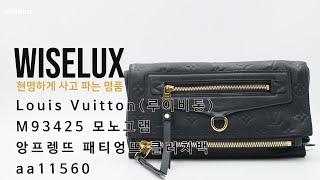 [중고명품가방판매 와이즈럭스] Louis Vuitton…