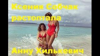Ксения Собчак растоптала Анну Хилькевич