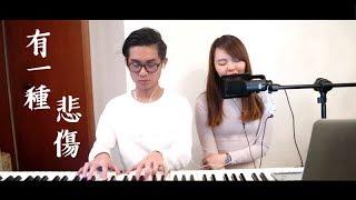 A-Lin - 有一種悲傷 A Kind of Sorrow 翻唱 - 電影『比悲傷更悲傷的故事』主題曲 | by JESS SIN