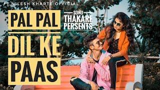 Pal Pal Dil Ke pas|Love Story|Rakesh Kharte & Sonu Thakare|Nilesh Kharte official |Khargone Mp| 2020