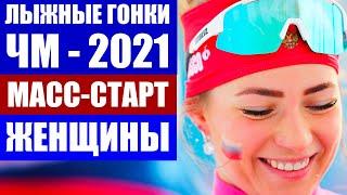 Лыжные гонки 2021 Чемпионат мира по лыжам 2021 Масс старт женщины 30 км