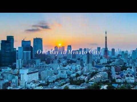 【港区ワールドプロモーション映像/Minato City Promotion Movie】One day in Minato City(日本語・English/2分・2min.)ver.1