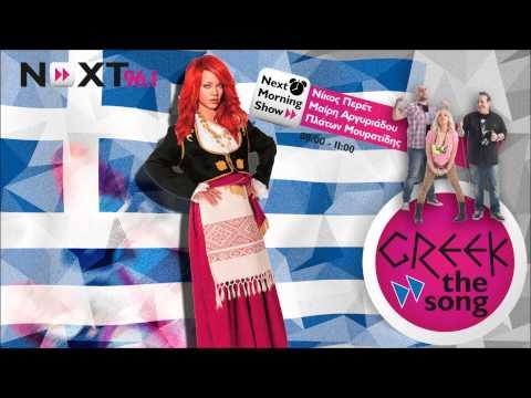 GREEK THE SONG #MODJO LADY mp3