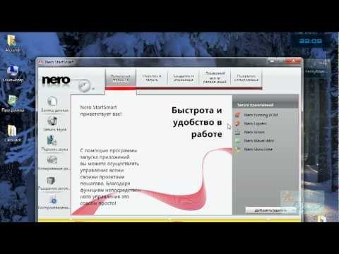 Урок по использованию Nero_Burning&Nero_Express
