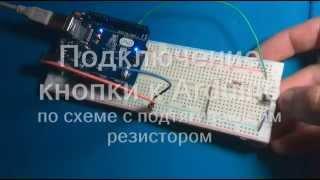 видео Подключение кнопки ардуино с подтягивающим резистором