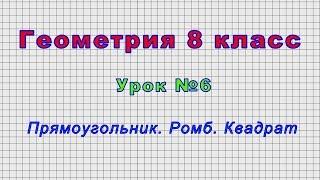 Геометрия 8 класс (Урок№6 - Прямоугольник. Ромб. Квадрат.)