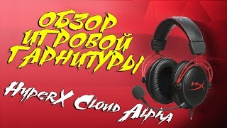 HyperX Cloud Alpha - ОБЗОР ИГРОВОЙ ГАРНИТУРЫ