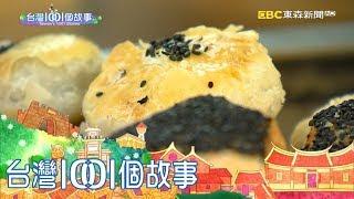 (網路搶先版)老店新味  網紅河粉蛋餅-台灣1001個故事-20181104【全集】