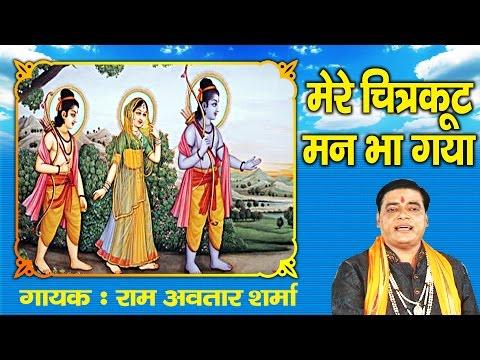 Mere Chitrakut Man Bha Gaya || Ram Avtar sharma || Chitrakut Dham # Ambey Bhakti
