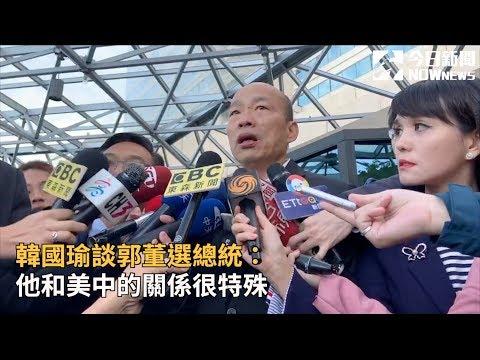 韓國瑜談郭董選總統:他和美中的關係很特殊