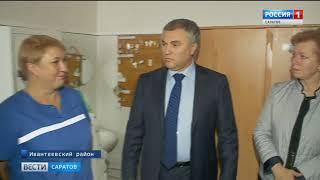 Вячеслав Володин посетил больницы Перелюбского и Ивантеевского районов