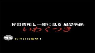 【閲覧注意】いわくつき_杉田智和と一緒に見るver.【WEB限定公開】 杉田智和 検索動画 6