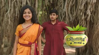 Download Lagu Soudaminir Sansar | Show Promo | ZEE5 Bangla | Coming Soon On ZEE5 mp3