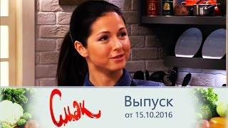 Смак - Гость Нюша. Выпуск от15.10.2016