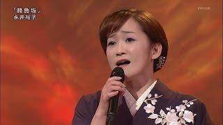 永井裕子 - 勝負坂