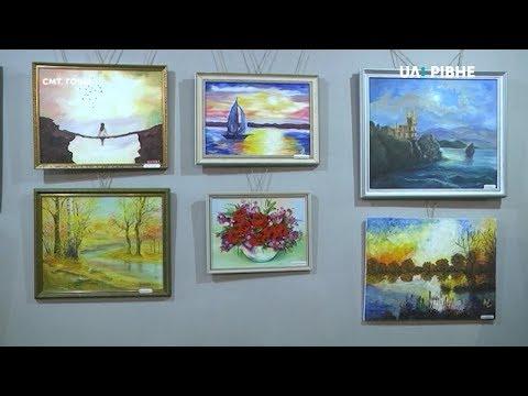 Телеканал UA: Рівне: Живопис у спортивній школі: у Гощі експонують картини художниць-аматорок