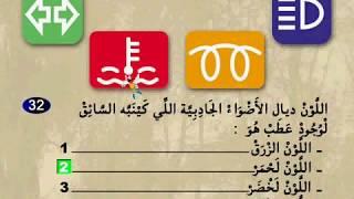 examen route séries 13 Code de Permis Maroc 2019