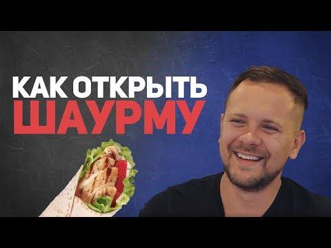 Как открыть шаурму? Шаурма как бизнес. Kyivdoner - сеть донерных.