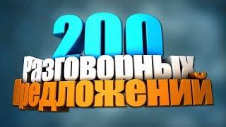 200 Предложений Simple на Английском языке. Аудирование английский
