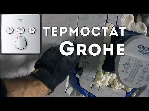 Термостат Grohe Smart Control. Установка и удобство использования!