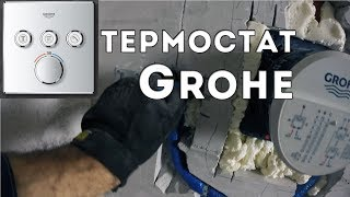 Термостат Grohe Smart Control. Установка і зручність використання!